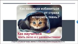 """""""Логика кроя"""" С Ларисой Клепачевой"""