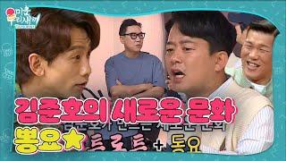 """""""뽕요요?!"""" 비, 김준호 새로운 음악 문화에 당황!ㅣ…"""