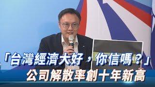 【全程影音】韓國瑜競選辦公室召開「台灣經濟大好,你信嗎?」記者會