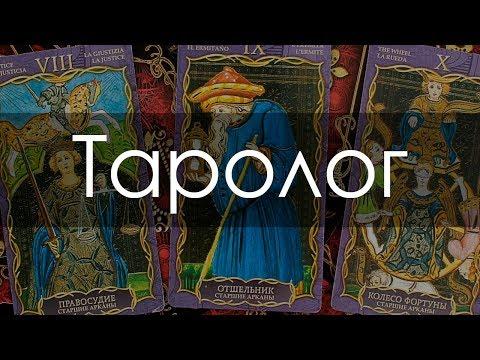 Таролог - Москва,