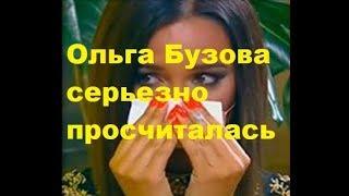 Ольга Бузова серьезно просчиталась. Новости шоу-бизнеса, ДОМ-2, ТНТ