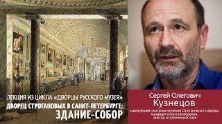 Смотреть видео Дворец Строгановых в Санкт-Петербурге: здание-собор онлайн