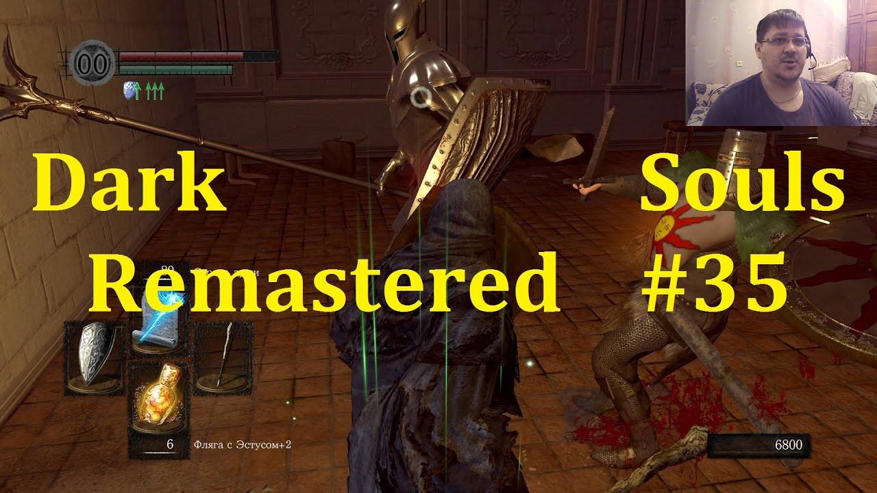 Dark Souls Remastered Прохождение ► Шляемся по замку #35