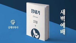 2021.8.3/ 새벽예배  / 심재국 목사 설교 / …