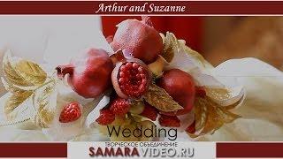 Лучшая Армянская свадьба 2013-2014 в Самаре Լավագույն Հայկական հարսանիքը  Шикарная Армянская свадьба