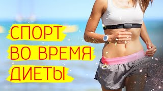 Предпочтительно ли во время быстрой диеты заниматься каким-либо видом спорта? [Галина Гроссманн]