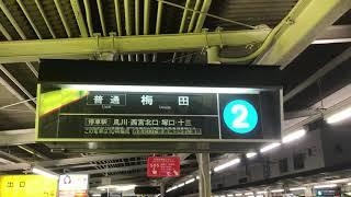 阪急 岡本駅(梅田方)パタパタ式発車標回転シーン