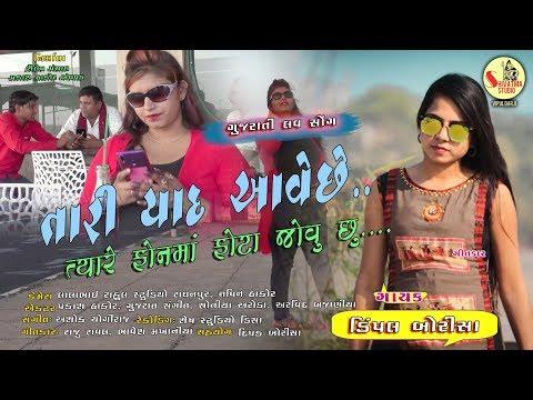 Video Song I Tari Yad Aveche Tyare Phon Ma Phota Jovuchu L Dimpal Borisha L 2019