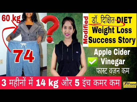 weight-loss-success-story-with-dr-dixit-diet-plan-|-fast-weight-loss-with-apple-cider-vinegar-hindi