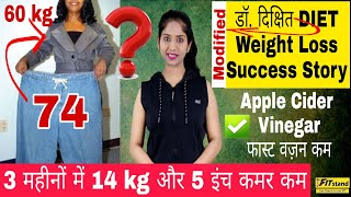 Weight Loss Success Story with Dr Dixit Diet plan   Fast Weight Loss with Apple cider Vinegar HINDI