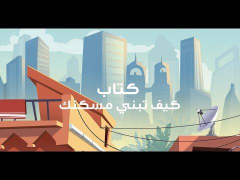 كيف تبني مسكنك - الحلقة 11 ( كتاب كيف تبني مسكنك ) - مؤسسة محمد بن راشد للإسكان