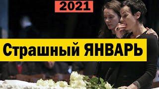 Шесть Российских Актеров Скончалось с Начала 2021 года