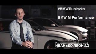 Bmw M Performance Bmw Балтавтотрейд-М Дооснащение