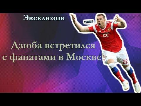 Встреча Артёма Дзюбы с болельщиками в Москве после матча с Турцией