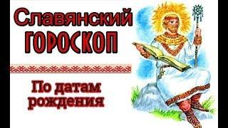 Славянский гороскоп. По датам рождения