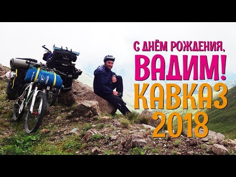 С днём рождения, Вадим! Кавказ 2018!