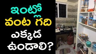 ఇంట్లో వంటగది ఏ దిక్కున ఉండాలి? Kitchen Room Vastu Tips Telugu