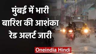 Weather Forecast: Mumbai में भारी बारिश का Red Alert, इन इलाकों के लिए चेतावनी जारी | वनइंडिया हिंदी