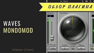 """Используем Waves MondoMod для увеличения """"объемности"""" и """"стерео-эффекта"""""""