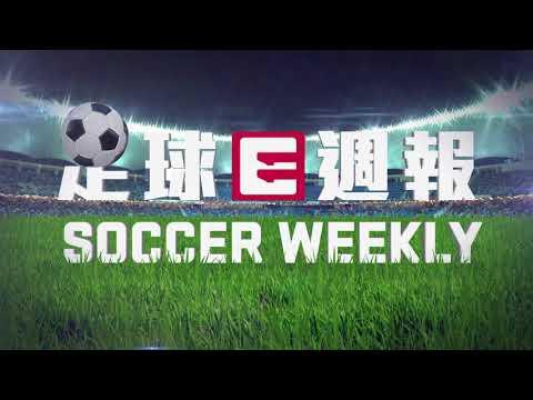 足球E週報-第一季第二集/Freedom Sports