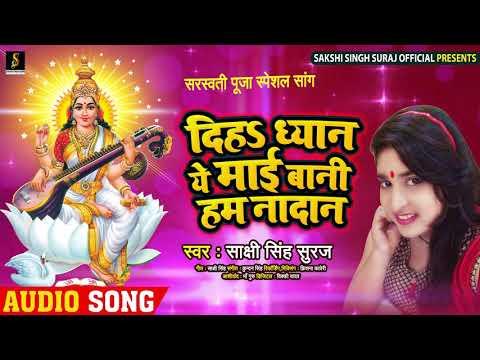 2021-का-नया-सरस्वती-पूजा-सांग-|-दिहs-ध्यान-ये-माई-बानी-हम-नादान-|-sakshi-singh-|-saraswati-puja-song