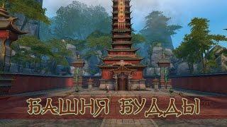 Башня Будды thumbnail