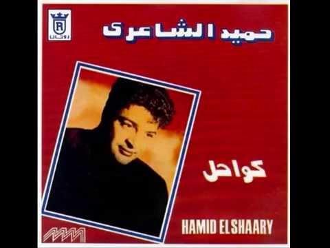 Hamid El Shari - Kawahell I حميد الشاعري - كواحل