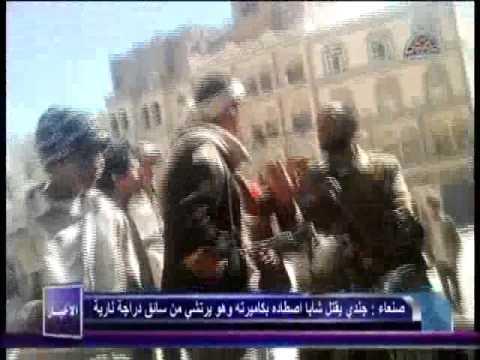 جندي يقتل شابا صوره بكاميرته و هو يرتشي - صنعاء 21-12-2013