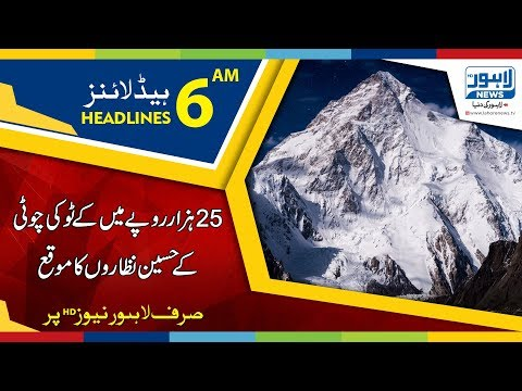 06 AM Headlines Lahore News HD - 14 March 2018
