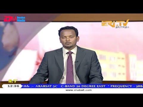 ERi-TV, Eritrea - Tigrinya News for March 19, 2019