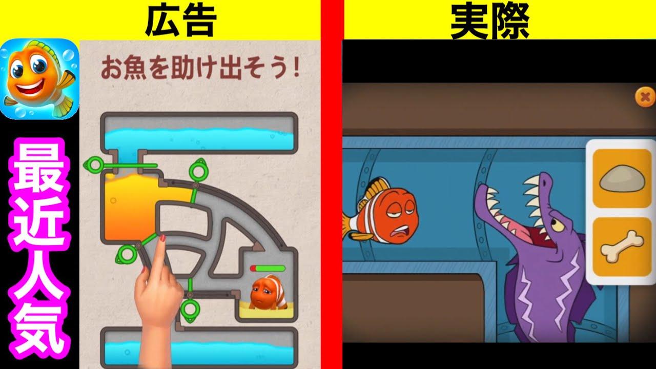 フィッシュ ダム ミニ ゲーム