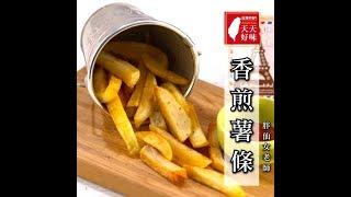 薯條 免炸用平底鍋煎的做法 下午茶料理食譜