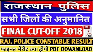 Rajasthan police Constable 2018 Final Cut off Result 2018 / Rajasthan police constable Cutoff 2018