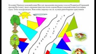 Трикутники  Урок казка