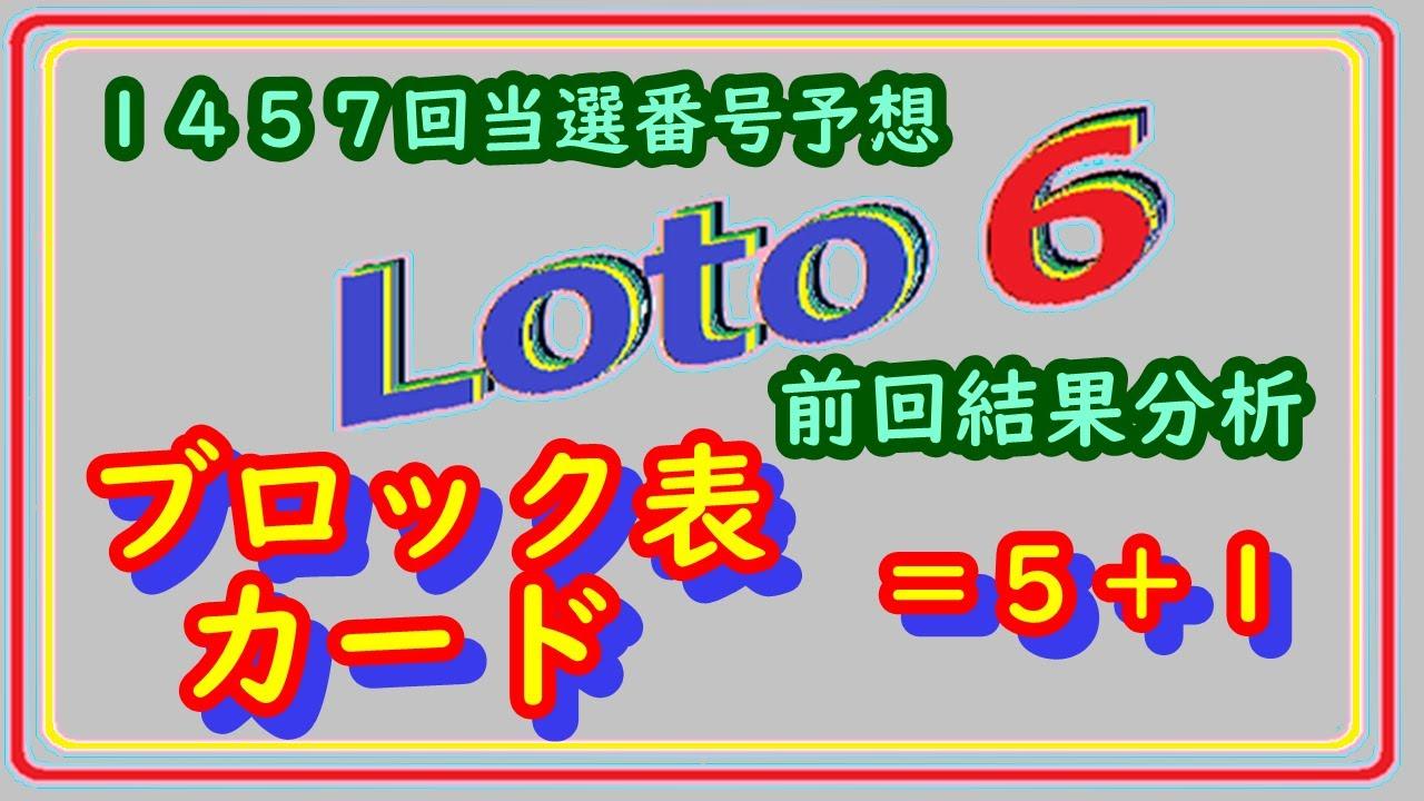 番号 6 一覧 表 当選 宝くじ ロト