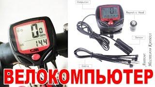 видео Как правильно установить велокомпьютер на велосипед