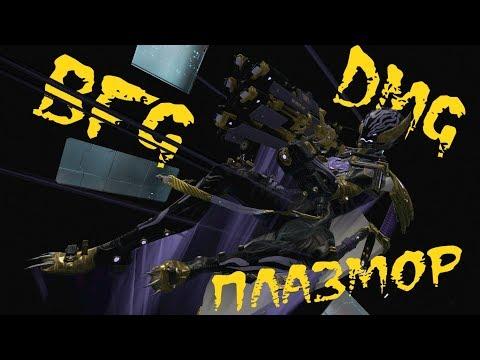 Warframe: Плазмор (Arca Plasmor)