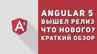 Angular 5 вышел. Что нового? Краткий обзор Angular 5