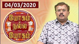 Yogam Nalla Yogam – Vendhar TV Tamil Astrology Show