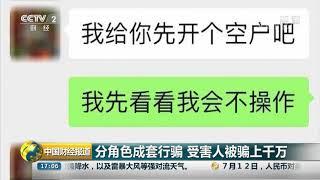 [中国财经报道]分角色成套行骗 受害人被骗上千万| CCTV财经