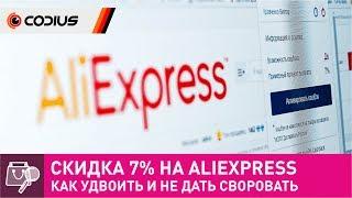 Перезалит. AliExpress: Скидка 7% на все покупки, как её удвоить и не дать своровать