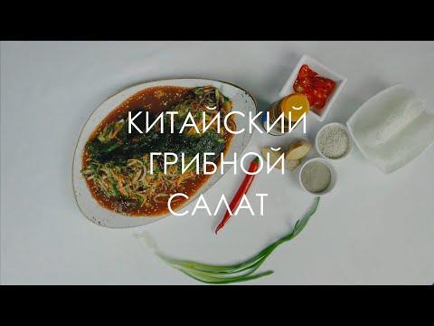 Китайский грибной салат   0+
