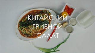 Китайский грибной салат | 0+