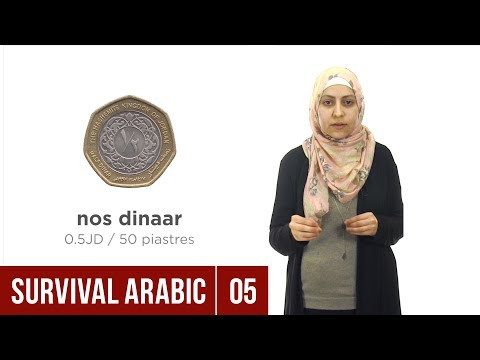 Survival Arabic: Lesson 05 -  Money & Currency