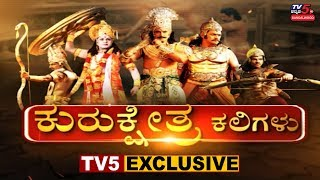 Kurukshetra, Maxsus Dastur NIkhil O'yin Meghana Raj | Munirathna | | CH5 | Darshan | Sandal