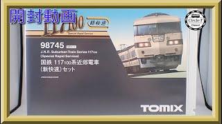 【開封動画】TOMIX 98745 国鉄 117-100系近郊電車(新快速)セット【鉄道模型・Nゲージ】