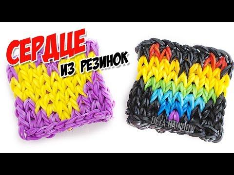 СЕРДЦЕ ФРЕСКА из резинок на станке | Heart Rainbow Loom Bands