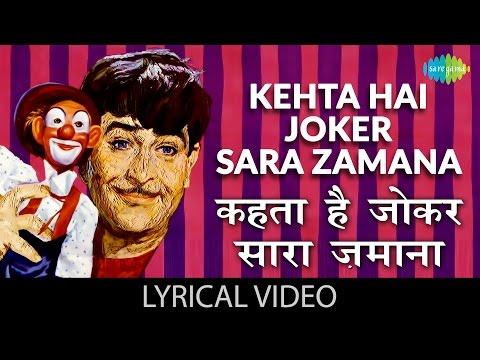 Kehta Hai Joker with lyrics   कहता है जोकर गाने के बोल   Mera Naam Joker   Raj Kapoor