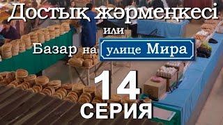 «Базар на улице Мира» 14 серия / «Достық жәрмеңкесі» 14 серия
