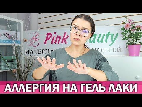 🙀Аллергия на гель-лаки - реальные причины появления | Гипоаллергенный гель-лак - миф? | Pink Beauty